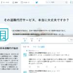 日本退職代行協会公式Twitterアカウント