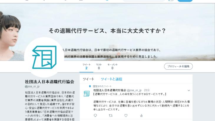 退職代行サービス普及のため、公式Twitterアカウントを開設。一般社団法人 日本退職代行協会