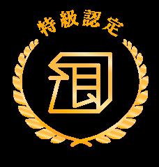 日本退職代行協会特級会員認定マーク