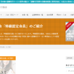 日本退職代行協会「特級認定会員」のご紹介