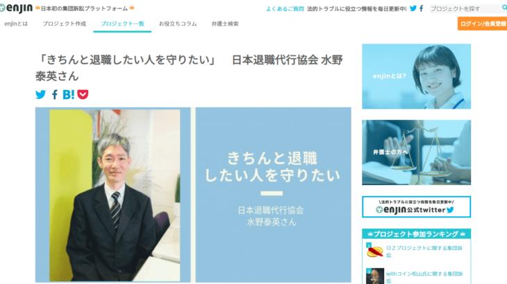 enjinで日本退職代行協会を紹介