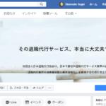 退職代行サービス普及のため、公式Facebookアカウントを開設。