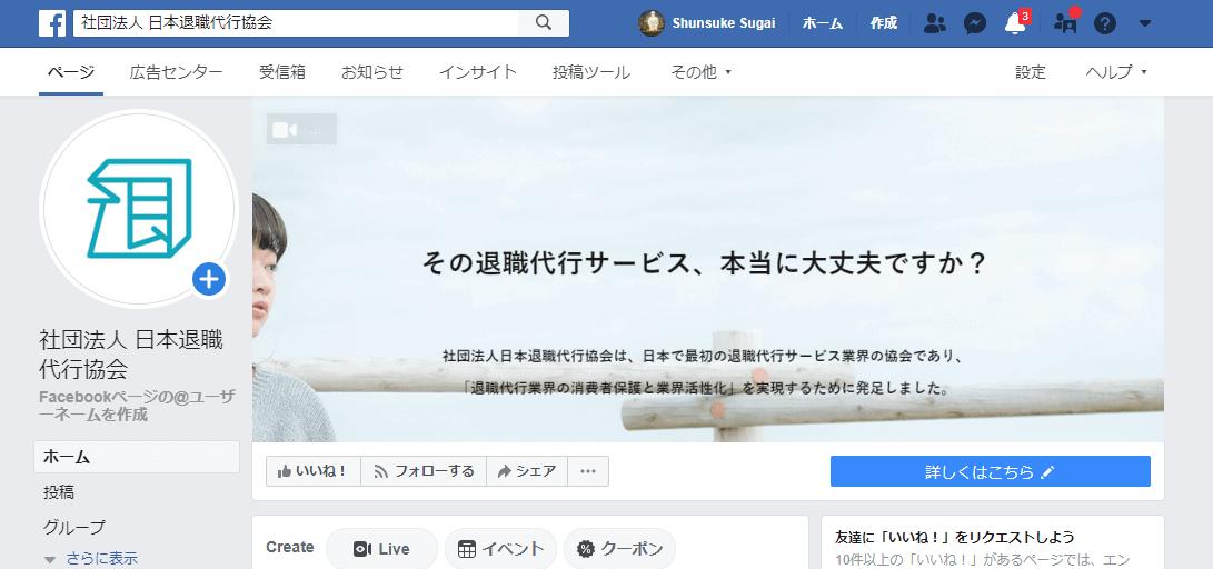 日本退職代行協会のfacebookページ開設