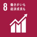 SDGs「働きがいも経済成長も」