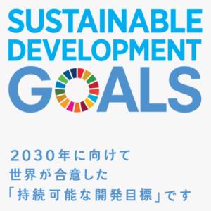 SDGs世界が合意した「持続可能な開発目標」