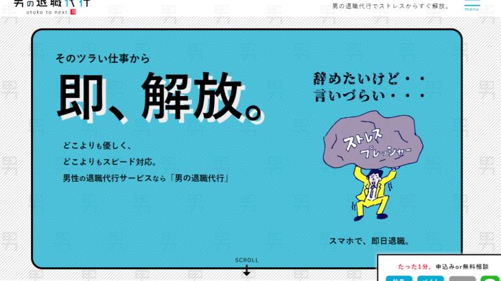 退職代行サービス【男の退職代行】を『特級認定事業者』として認定いたしました。一般社団法人 日本退職代行協会