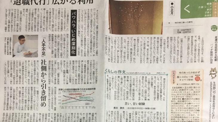 当協会が中日新聞様から取材を受け、2020年1月13日の記事にご掲載いただきました。