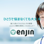 日本退職代行協会の紹介