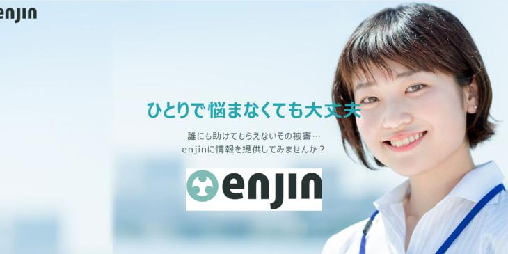 クラスアクション様のメディア「enjin」のお役立ちコラムで紹介されました。
